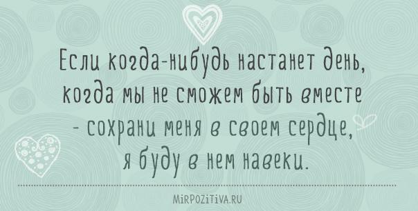 Если когда-нибудь настанет день, когда мы не сможем быть вместе - сохрани меня в своем сердце, я буду в нем навеки.