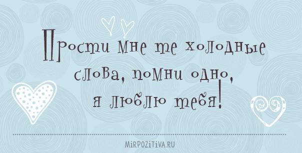 Прости мне те холодные слова, помни одно, я люблю тебя!