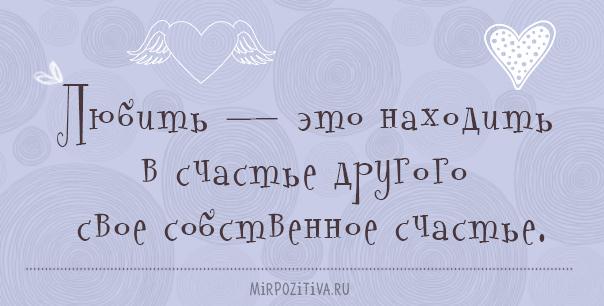 Любить — это находить в счастье другого свое собственное счастье.