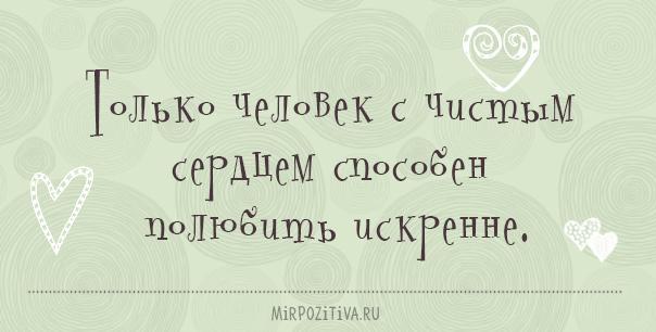 Только человек с чистым сердцем способен полюбить искренне.