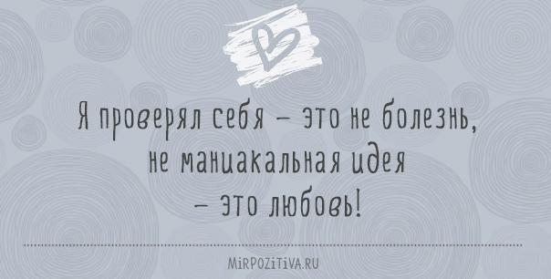 Я проверял себя — это не болезнь, не маниакальная идея — это любовь