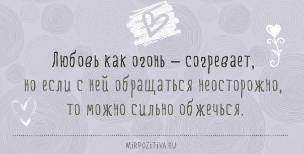 Любовь как огонь – согревает, но если с ней обращаться неосторожно, то можно сильно обжечься.