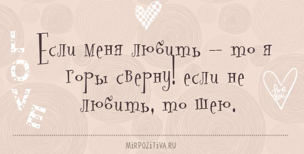 Если меня любить – то я горы сверну! если не любить, то шею.