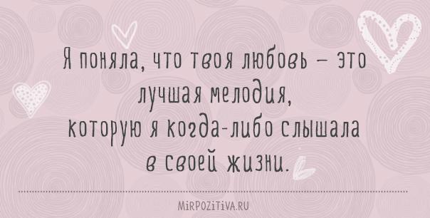 Я поняла, что твоя любовь — это лучшая мелодия, которую я когда-либо слышала в своей жизни.