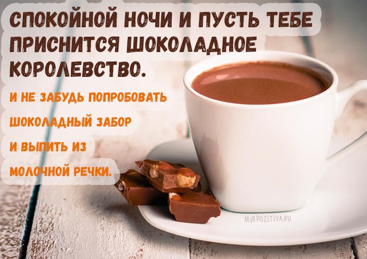 пусть тебе приснится шоколадное королевство. И не забудь попробовать шоколадный забор и выпить из молочной речки.