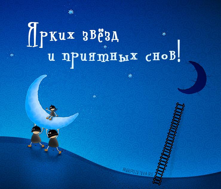Яркие звезды, луна