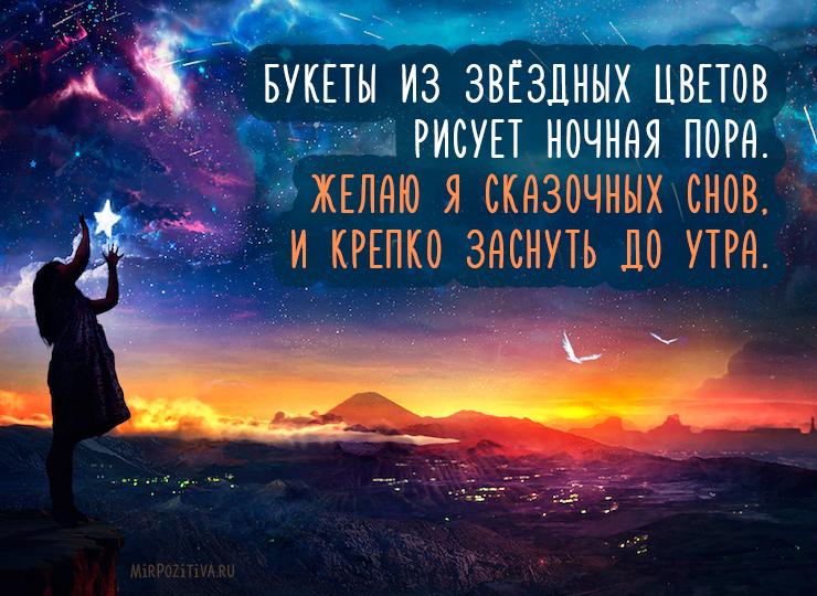 Букеты из звёздных цветов Рисует ночная пора. Желаю я сказочных снов, И крепко заснуть до утра.