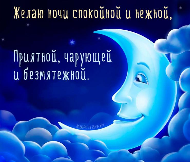 луна улыбается