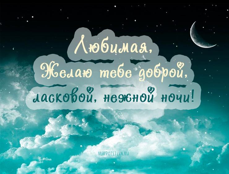 Любимая, Желаю тебе доброй, ласковой, нежной ночи!