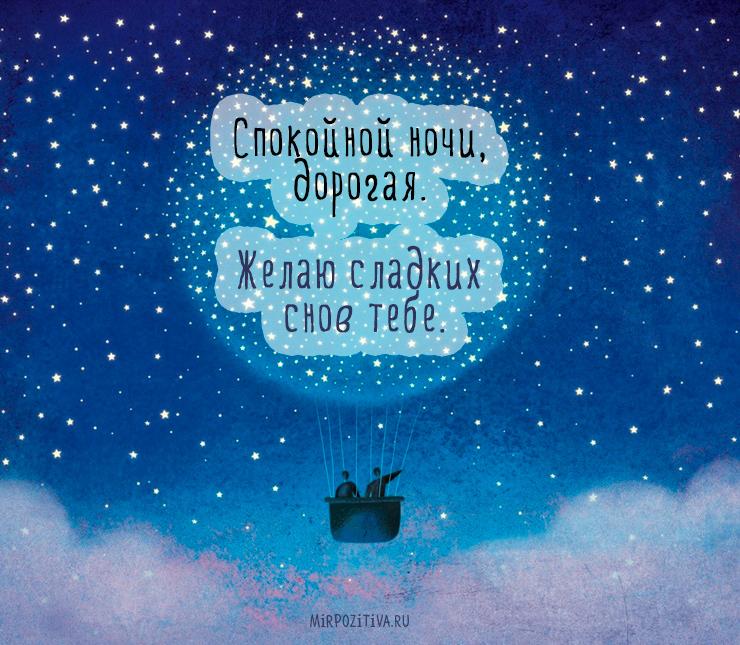 Желаю сладких снов тебе