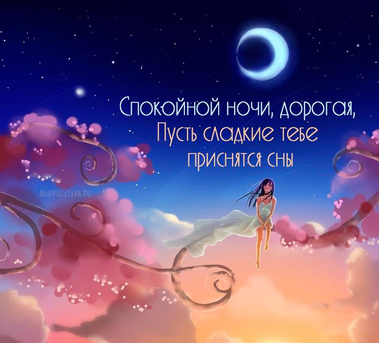 Спокойной ночи девочка моя картинка
