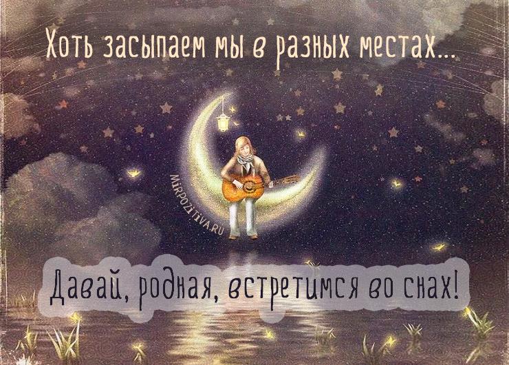 Хоть засыпаем в разных мы местах, Давай, родная, встретимся во снах!