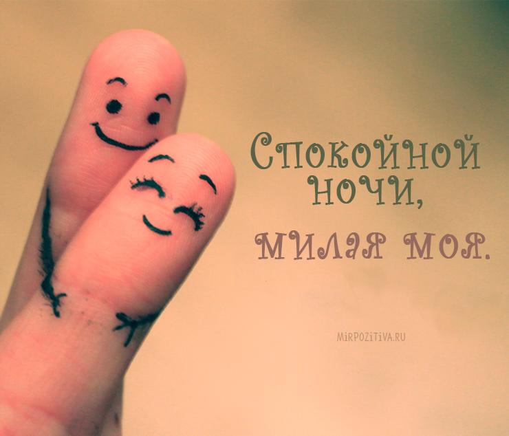 два пальчика обнимаются