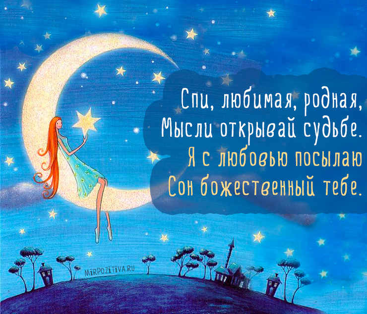 Спи, любимая, родная, Мысли открывай судьбе. Я с любовью посылаю Сон божественный тебе.