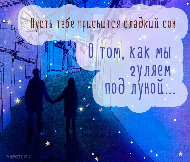 Пусть тебе приснится сладкий сон О том, как мы гуляем под луной...