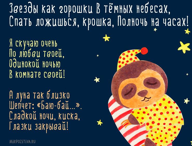 Звезды как горошки В темных небесах, Спать ложишься, крошка, Полночь на часах!