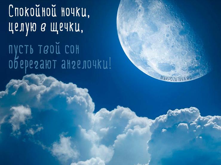 целую в щечки, пусть твой сон оберегают ангелочки!