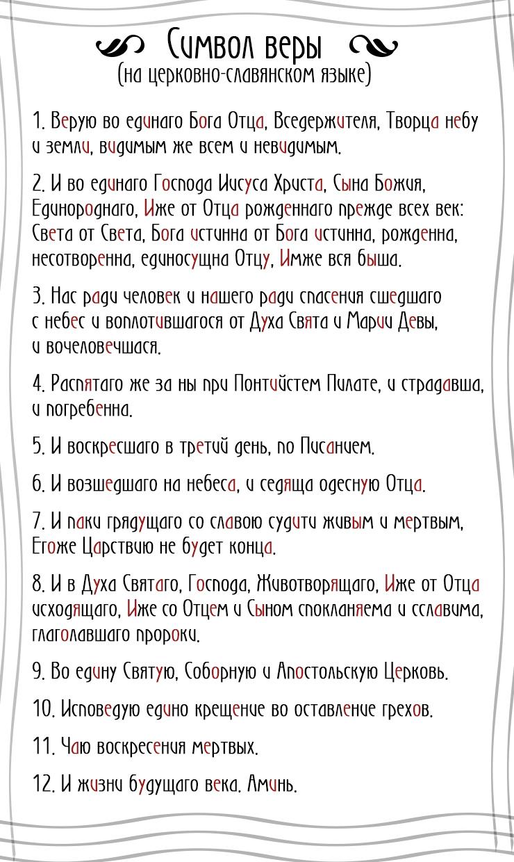 текст молитвы на церковно-славянском языке с ударениями