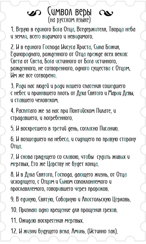 текст молитвы на русском языке с ударениями