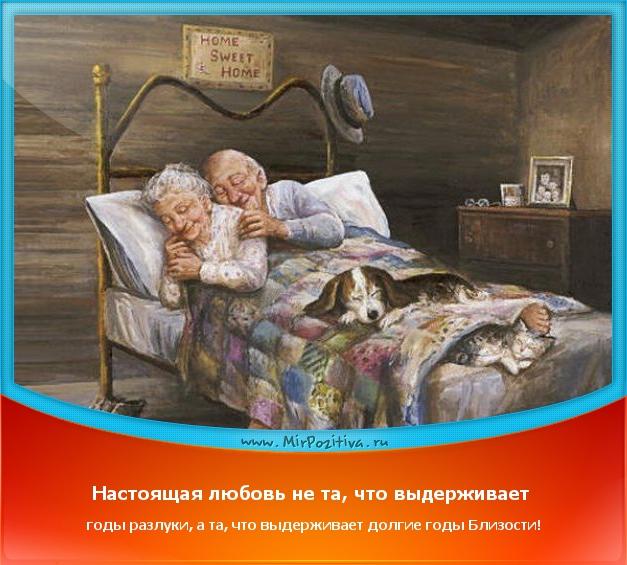 Настоящая любовь не та, что выдерживает долгие годы разлуки, а та, что выдерживает долгие годы близости