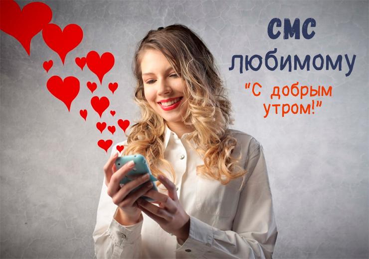 девушка отправляет смс с телефона