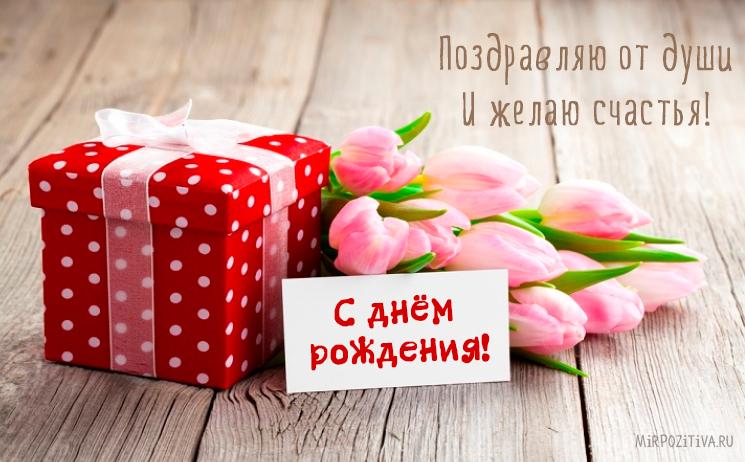 Поздравляю от души И желаю счастья!