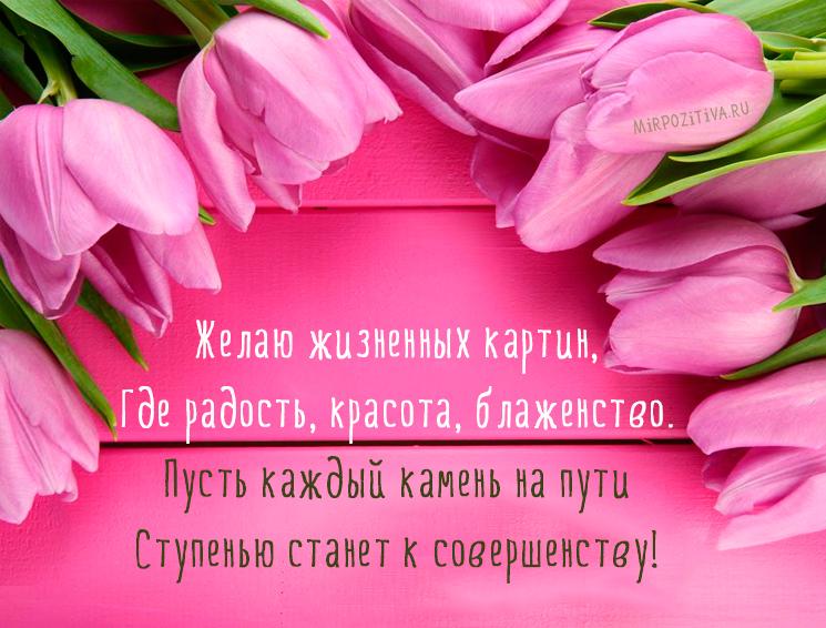 Желаю жизненных картин, Где радость, красота, блаженство. Пусть каждый камень на пути Ступенью станет к совершенству.