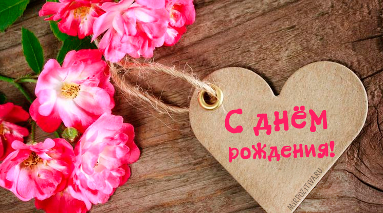 цветы и сердечко с надписью с днем рождения