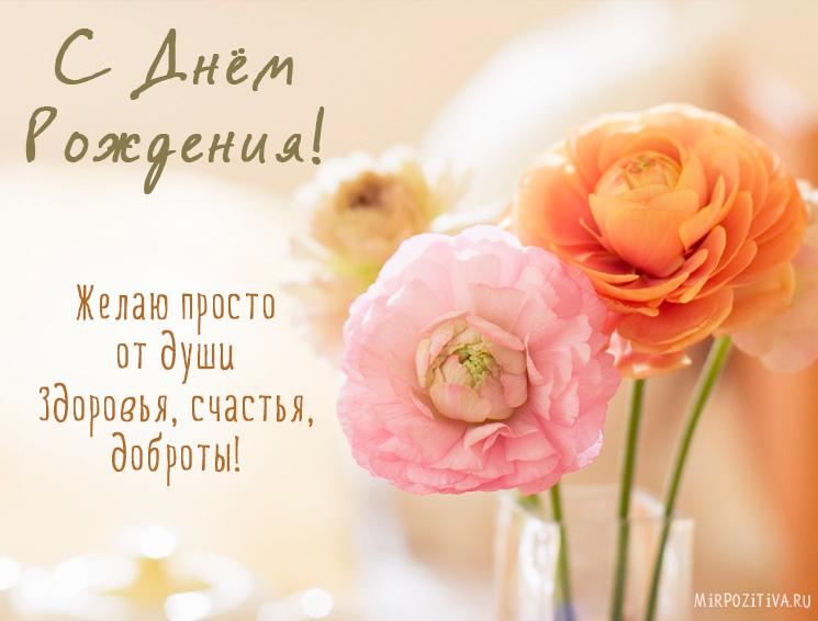 Желаю просто от души Здоровья, счастья, доброты
