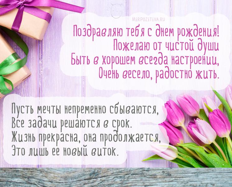 Поздравляю тебя с днем рождения! Пожелаю от чистой души Быть в хорошем всегда настроении, Очень весело, радостно жить.