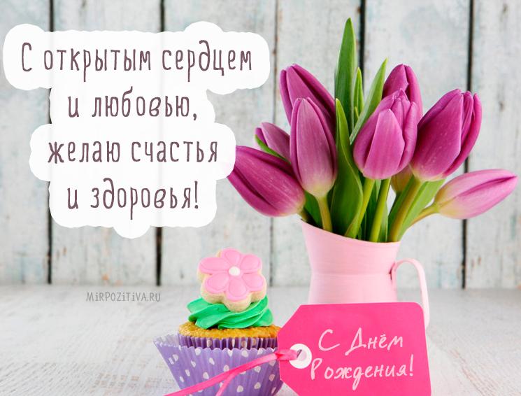 С открытым сердцем и любовью, желаю счастья и здоровья!