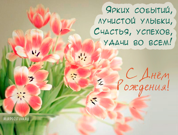 Ярких событий, лучистой улыбки, Счастья, успехов, удачи во всем!