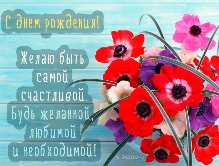 С днем рождения! Желаю быть самой счастливой. Будь желанной, любимой и необходимой