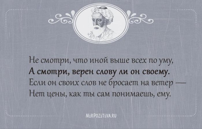 Не смотри, что иной выше всех по уму, А смотри, верен слову ли он своему.