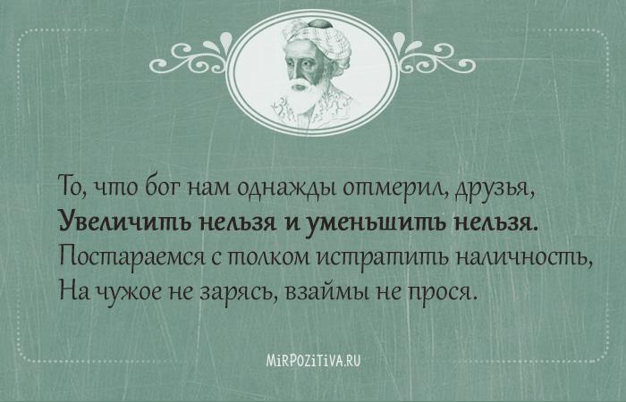 То, что бог нам однажды отмерил, друзья, Увеличить нельзя и уменьшить нельзя.