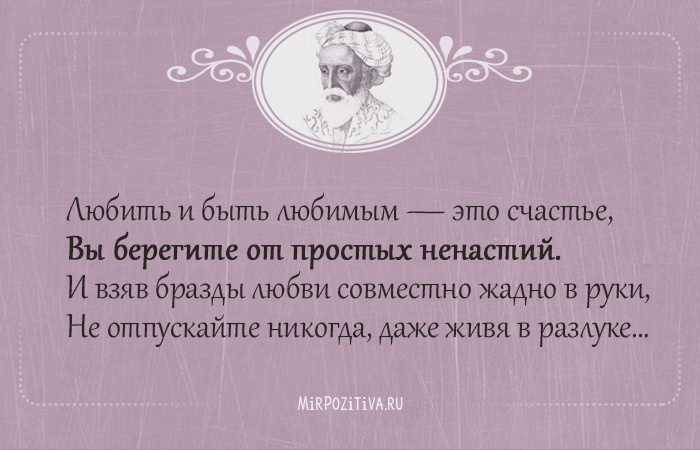 Любить и быть любимым — это счастье, Вы берегите от простых ненастий.