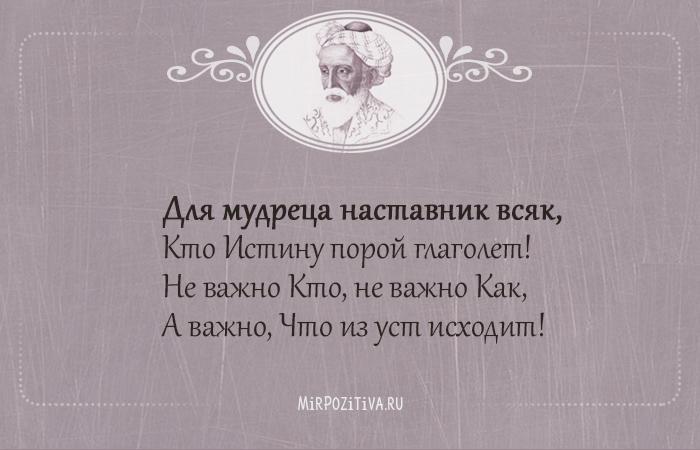 Для мудреца наставник всяк, Кто Истину порой глаголет!