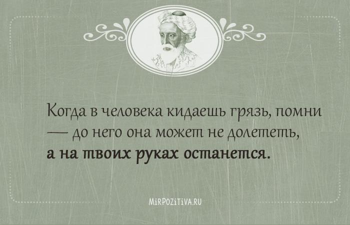 Когда в человека кидаешь грязь, помни — до него она может не долететь, а на твоих руках останется.