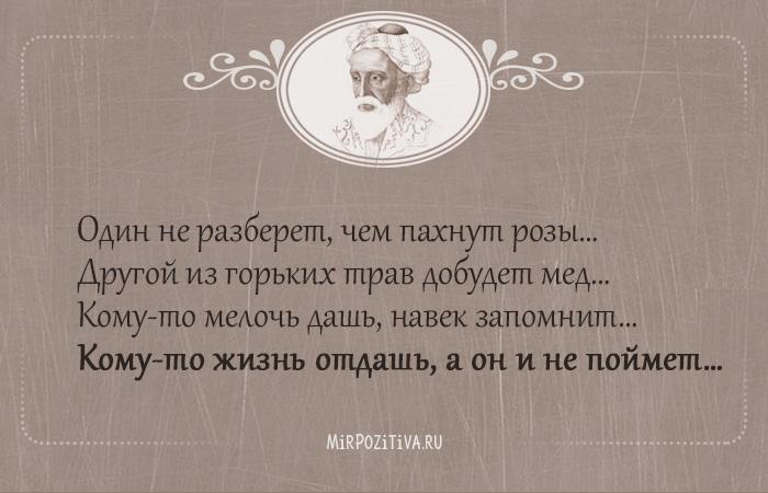 Один не разберет, чем пахнут розы Другой из горьких трав добудет мед…