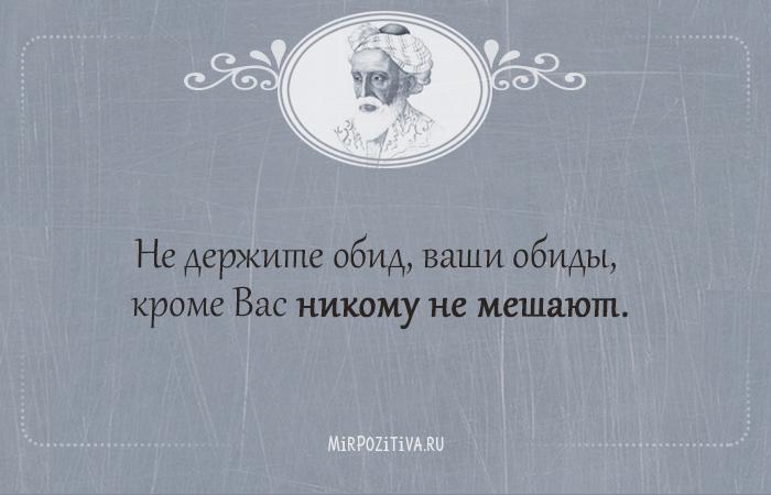 Не держите обид, ваши обиды, кроме Вас никому не мешают.