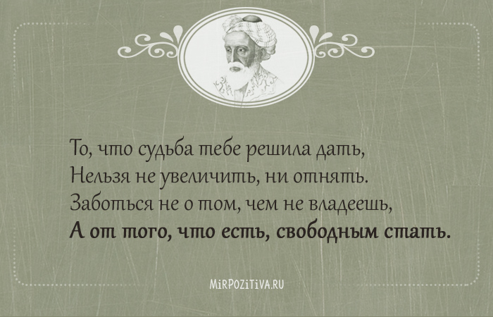 То, что судьба тебе решила дать, Нельзя не увеличить, ни отнять.