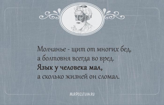 Молчанье - щит от многих бед, а болтовня всегда во вред.