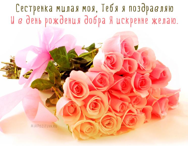 Сестренка милая моя, Тебя я поздравляю И в день рождения добра Я искренне желаю