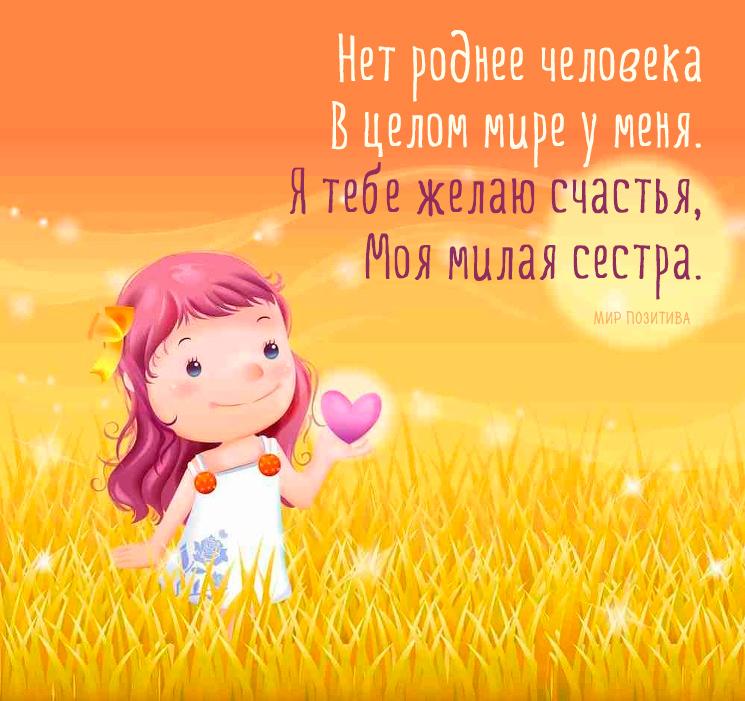 Нет роднее человека В целом мире у меня. Я тебе желаю счастья, Моя милая сестра.