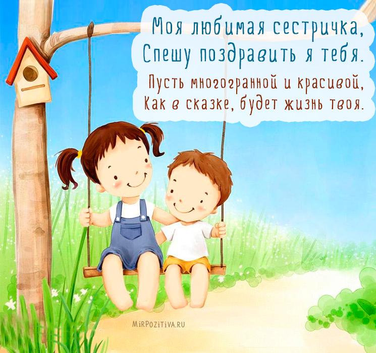Моя любимая сестричка, Спешу поздравить я тебя. Пусть многогранной и красивой, Как в сказке, будет жизнь твоя.
