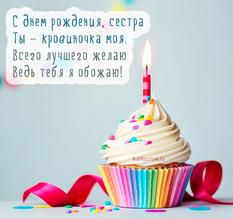 С днем рождения, сестра Ты — кровиночка моя. Всего лучшего желаю Ведь тебя я обожаю!