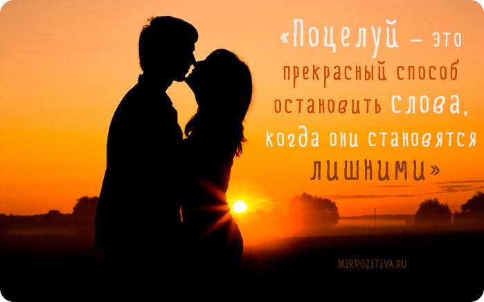 пара целуется: «Поцелуй – это прекрасный способ остановить слова, когда они становятся лишними». — Ингрид Бергман