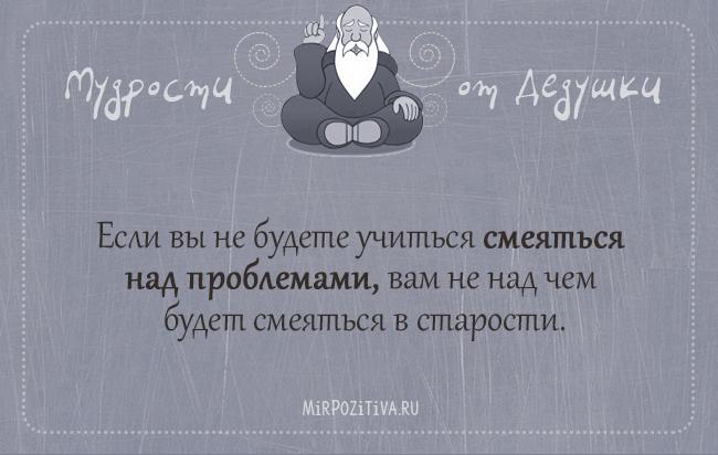 Если вы не будете учиться смеяться над проблемами, вам не над чем будет смеяться в старости.