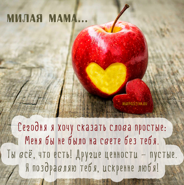 яблоко - Сегодня я хочу сказать слова простые: Меня бы не было на свете без тебя.
