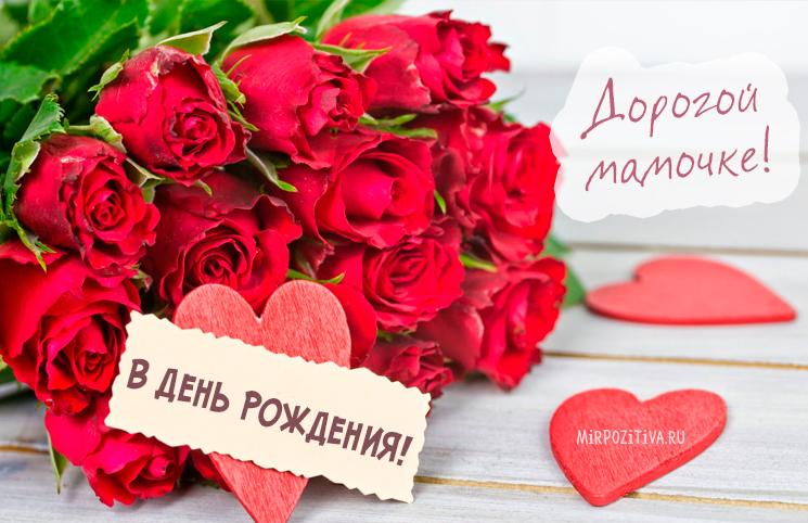 Дорогой мамочке в день рождения красивый букет красных роз